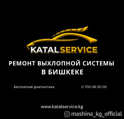 СТО, ремонт и обслуживание - Ремонт выхлопной системы в Бишкеке