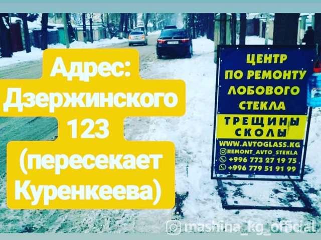 Установка автостёкол - Ремонт лобового стекла в Бишкеке AVTOGLASS.KG