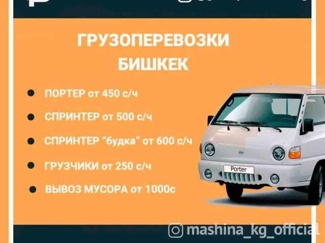 Грузоперевозки - Портер такси в час 450 сом