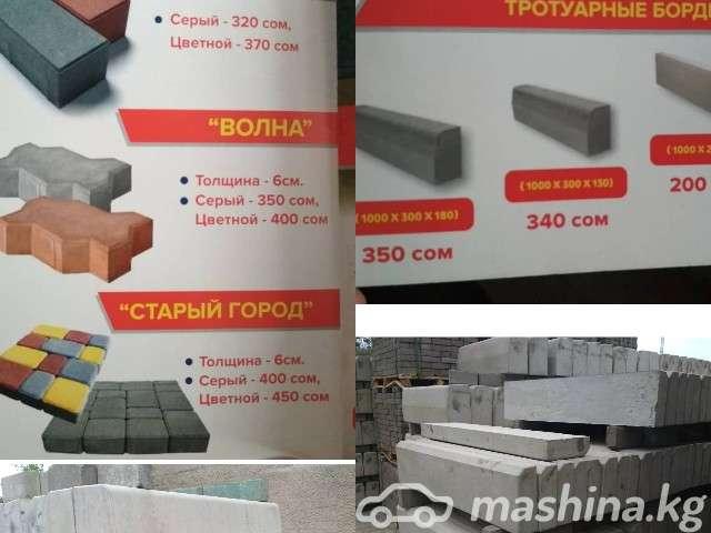 Грузоперевозки - Пескоблок,брусчатка,бордюры,строит.материалы