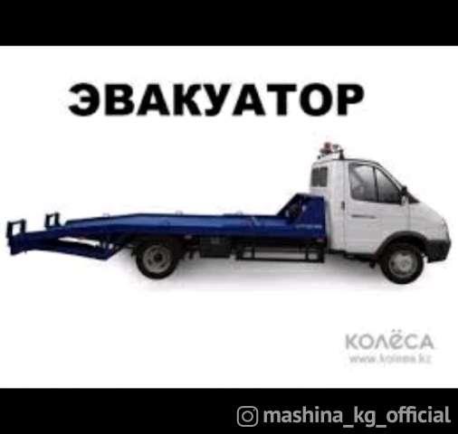 Грузоперевозки - Услуги эвакуатора