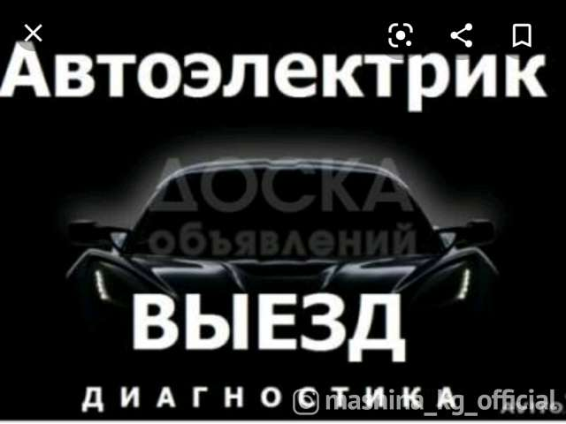 Автоэлектиктер - Кант
