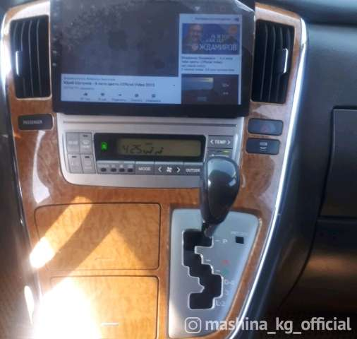 Такси - Услуги минивэн Альфард