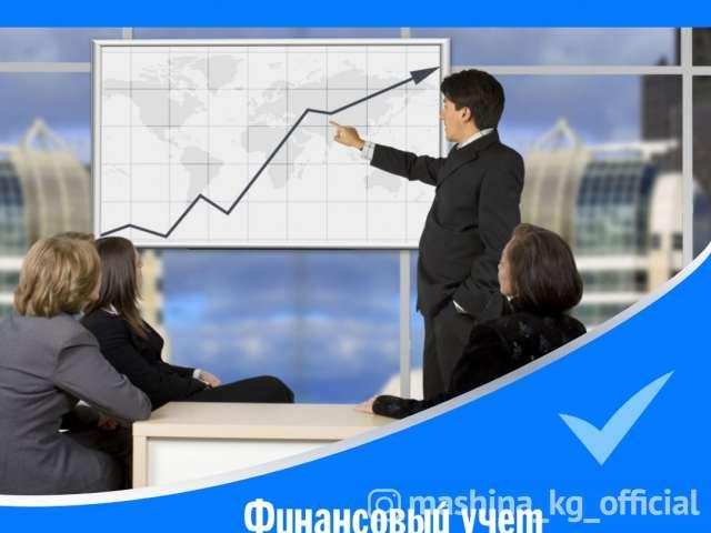 Другие - Профессиональные Финансовые консультанты