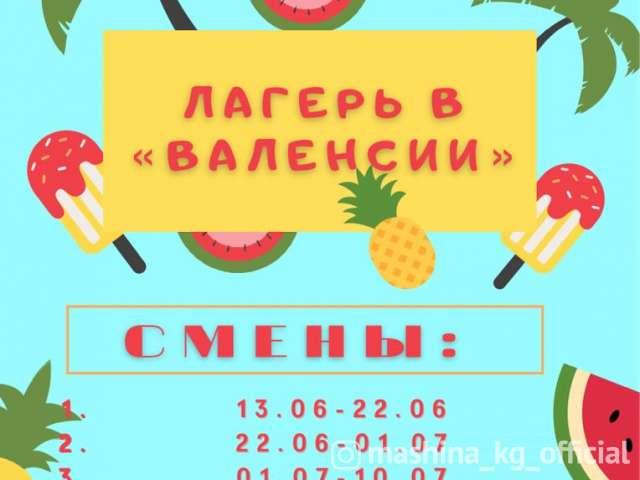 Другие - Летний лагерь на Иссык-Куле в частном пансионате &quot