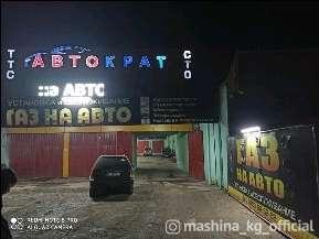 """СТО, ремонт и обслуживание - Сто""""АВТОКРАТ"""" Установка ГАЗа и полный Ремонт авто"""