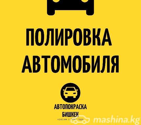 Body Repair - Покраска авто Бишкек Автопокраска