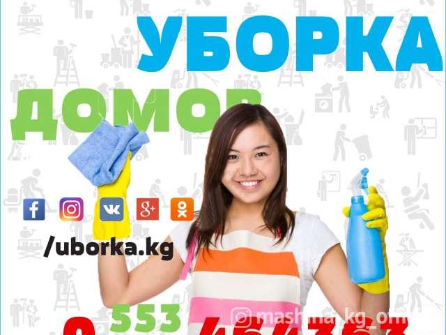 Другие - Генеральная уборка помещений в Бишкеке (Кыргызстан