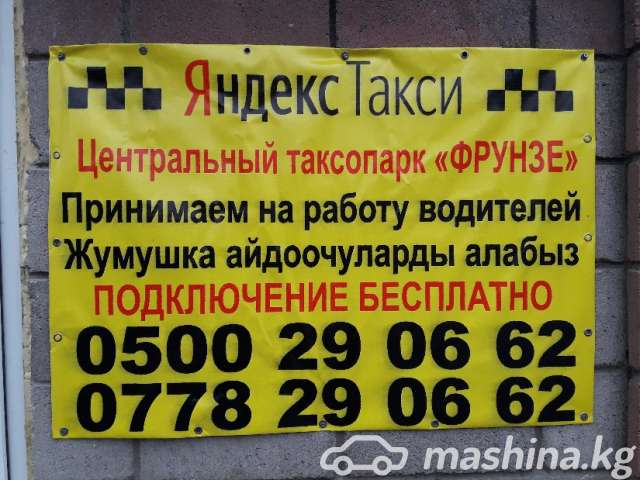 Такси - Яндекс Яндекс Яндекс бесплатно