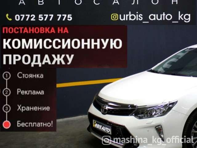 Другие - Автосалон URBIS AUTO