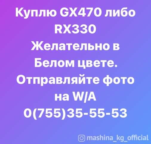 Куплю - Куплю GX470 RX330
